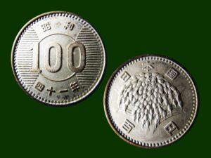 昔の100円玉