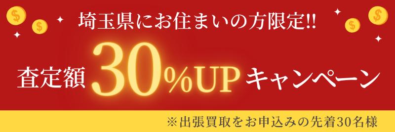 埼玉県キャンペーンバナー